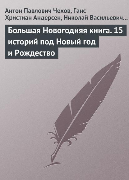 Аудиокнига Большая Новогодняя книга. 15 историй под Новый ...