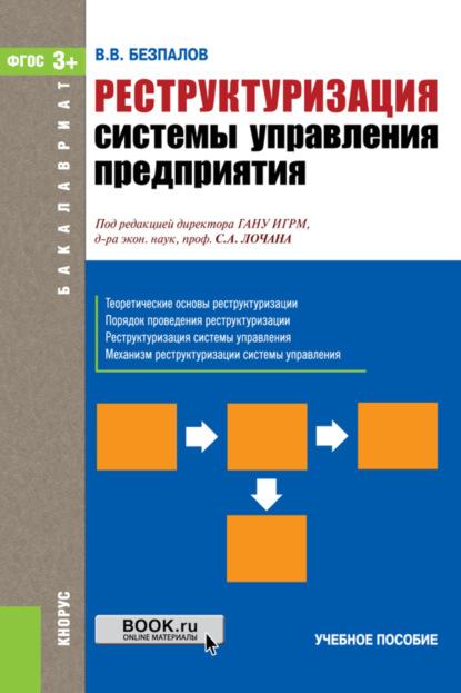 Управление Организацией Задачник