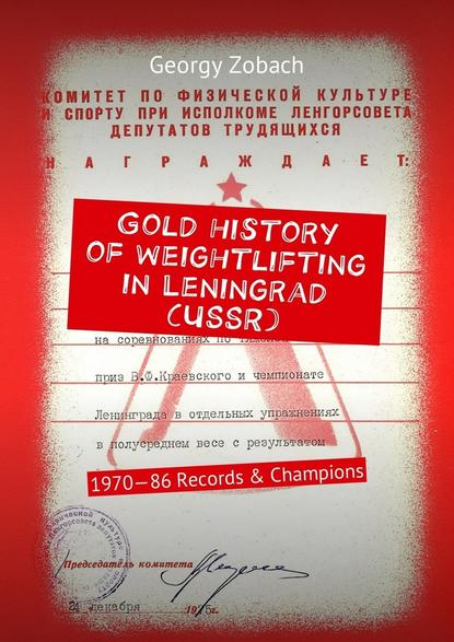 Скачать книгу Gold history of weightlifting in Leningrad (USSR). 1970—86 Records & Champions