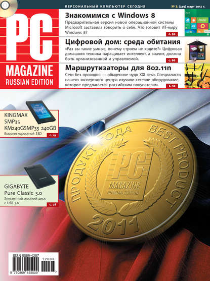Журнал PC Magazine/RE №3/2012