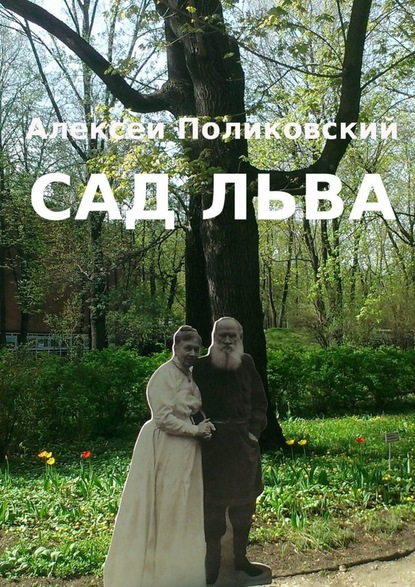 Сад Льва