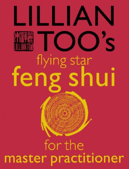 Скачать книгу Lillian Too's Flying Star Feng Shui For The Master Practitioner