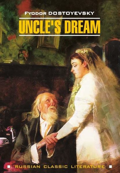 Uncle's Dream / Дядюшкин сон