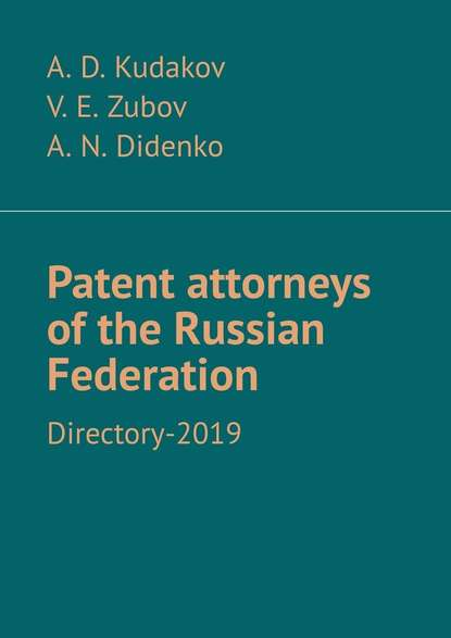 Скачать книгу Patent attorneys of the Russian Federation. Directory-2019