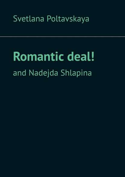 Скачать книгу Romantic deal! and Nadejda Shlapina
