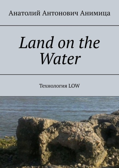 Land on the Water. Технология LOW