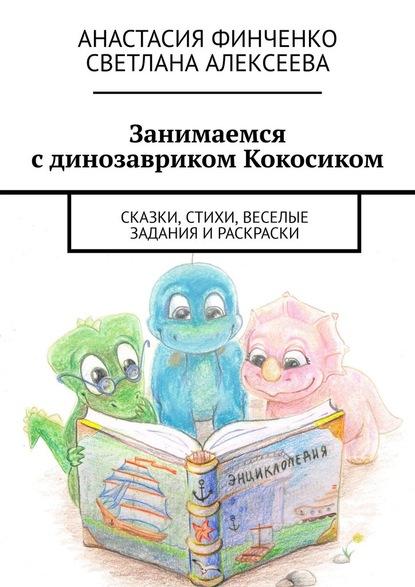 Книга Занимаемся с динозавриком Кокосиком. Сказки, стихи ...