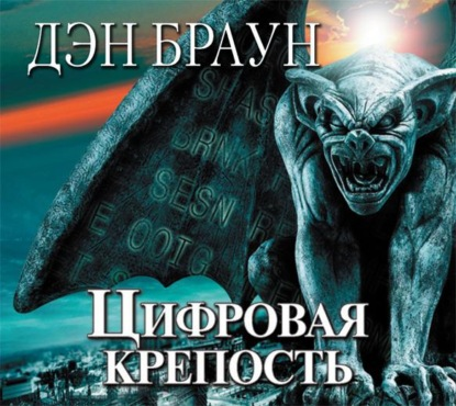 инферно дэн браун скачать бесплатно на русском языке pdf